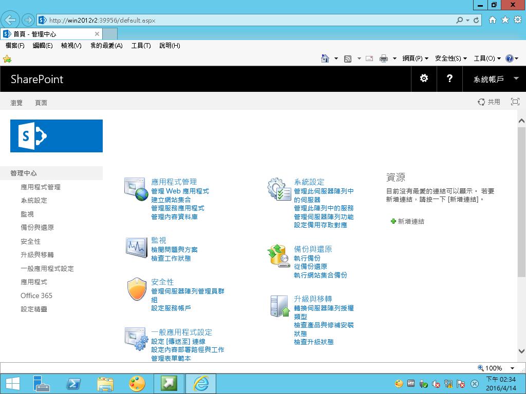 microsoft sql server 2014 x64 繁體 中文 版