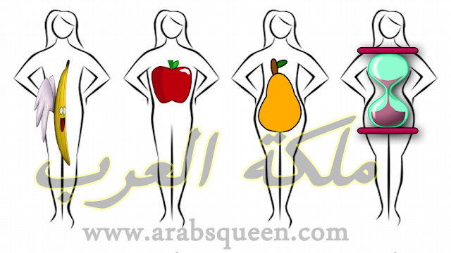 شكل جسمك يكشف شخصيتك... اكتشفي هل أنت حساسة أم واثقة أم مغامرة ! | ملكة العرب