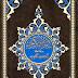 كتاب: القرآن الكريم وبهامشه التفسير القويم (ملون)