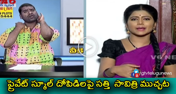 Bithiri Sathi Funny Conversation With Savitri Over Private Schools Fee | Teenmaar News