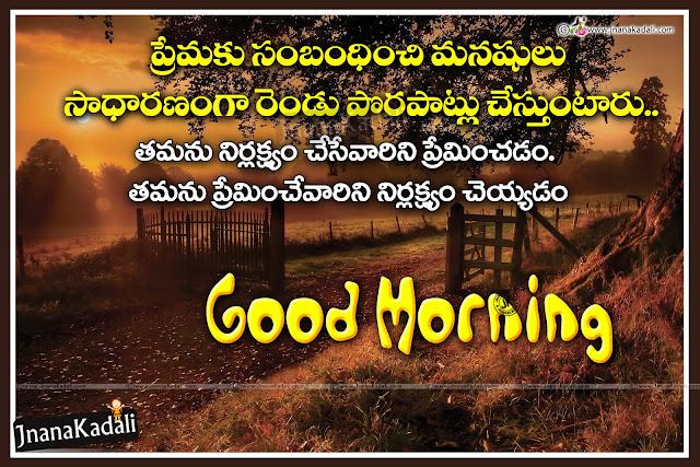Telugu Good Morning, Best Telugu good Morning Quotes, Good Morning Online Wishes