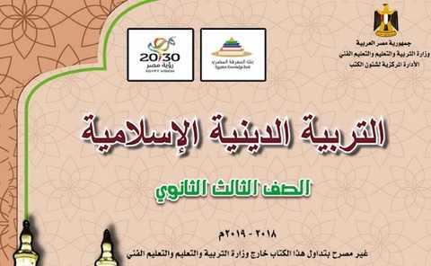 تحميل كتاب الوزارة فى التربية الدينية الإسلامية ثانوية عامة 2019