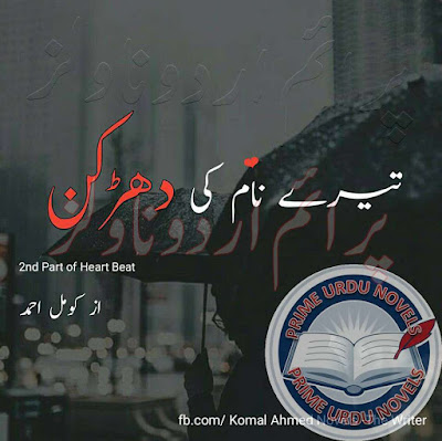 Free download Tere naam ki dharkan Episode 1 novel by Komal Ahmed pdf