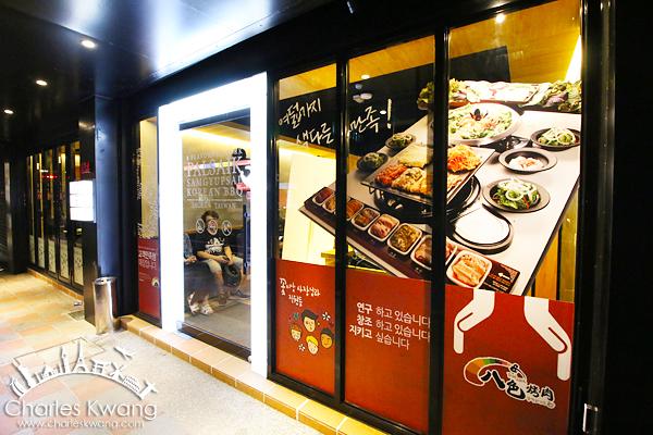 「八色烤肉☆板橋三號店」板橋車站周邊人氣餐廳又一間☆號稱韓國第一品牌的「八色烤肉」進軍新北市囉 ...