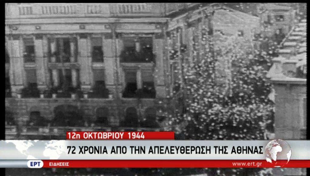 12 Οκτωβρίου 1944 – Η Αθήνα Ελεύθερη