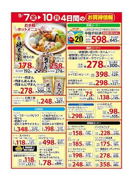 【PR】フードスクエア/越谷ツインシティ店のチラシ9月7日号