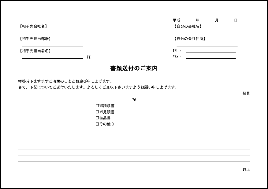 書類送付状 012
