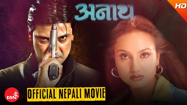 Nepali Movie – Anath