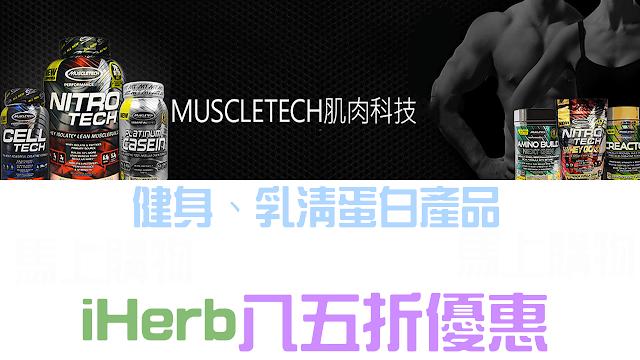 iHerb的Muscletech品牌,推薦健身增肌的乳清蛋白。