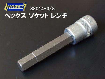 HAZET(ハゼット) 8801A-3/8インチへックスビットソケットレンチ。ハレーダビットソンのビッグツイン系のミッションオイル注入口のキャップ部分の取り外し、取付けに使用します。この長さが実は使いやすいのです。