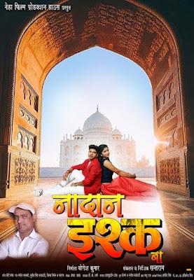 Nadan Ishq Ba Bhojpuri Movie