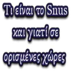 Τι είναι το Snus και γιατί σε ορισμένες χώρες