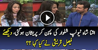 What Faisal Qureshi Said to Ushna Shah Wearing Tulip Shalwar