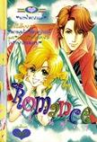 ขายการ์ตูนออนไลน์ Romance เล่ม 71