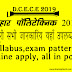 बिहार पॉलिटेक्निक 2019 ( BIHAR POLYTECHNIC 2019) – आवेदन तिथि और सिलेबस की पूरी जानकारी यहां से प्राप्त करें