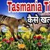Tasmanian Tiger Facts | Information about Tasmanian Tiger | Tasmanian Wolf कैसे ख़त्म हुआ ?
