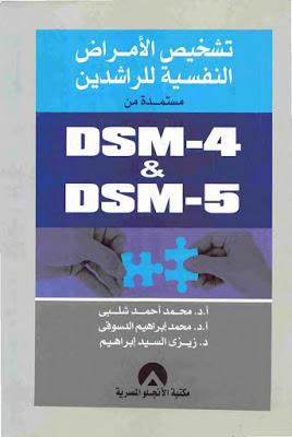 تحميل كتاب تشخيص الامراض النفسية للراشدين - مجموعة مولفين pdf