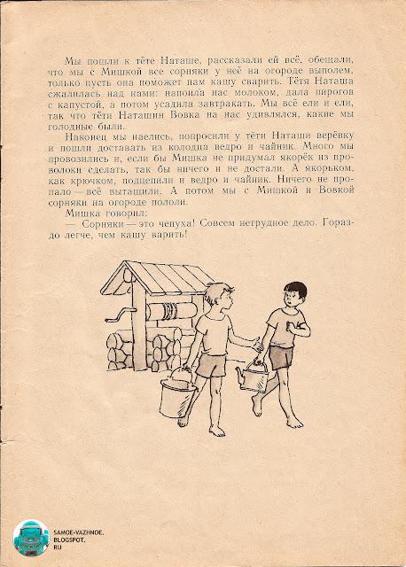 Носов Федина задача художник Вальк 1979 книга СССР. Книги СССР.