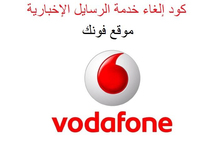 إلغاء خدمة الرسائل الإخبارية من فودافون