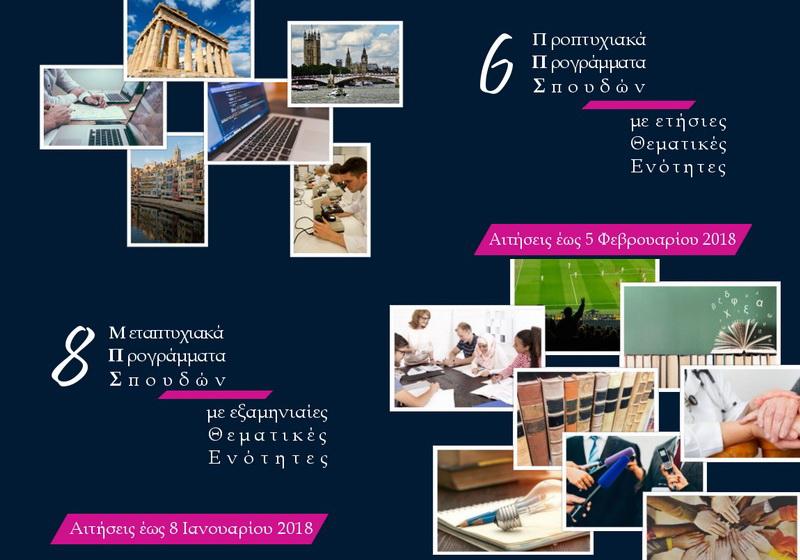 Νέα Προπτυχιακά και Μεταπτυχιακά Προγράμματα Σπουδών από το Ελληνικό Ανοικτό Πανεπιστήμιο