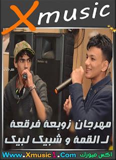 مهرجان زوبعة فرقعة لـ القمة و شبيك لبيك - حسن البرنس وحودة بندق 2016