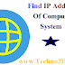 How to know IP address of any computer system in hindi-Techno2Hindi.in