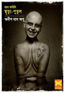 Mrityu Putul by Anish Das Apu ebook