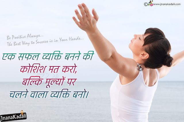 Best Hindi Success Quotes, top Positive messages Quotes in Hindi,Hindi Quotes about positive