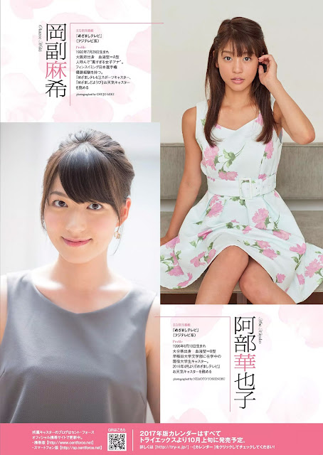 Beautiful Newscasters 美人女子アナ Weekly Playboy 週刊プレイボーイ No 39-40 2016 Pics 4