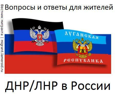 Вопросы и ответы для жителей ДНР/ЛНР в России