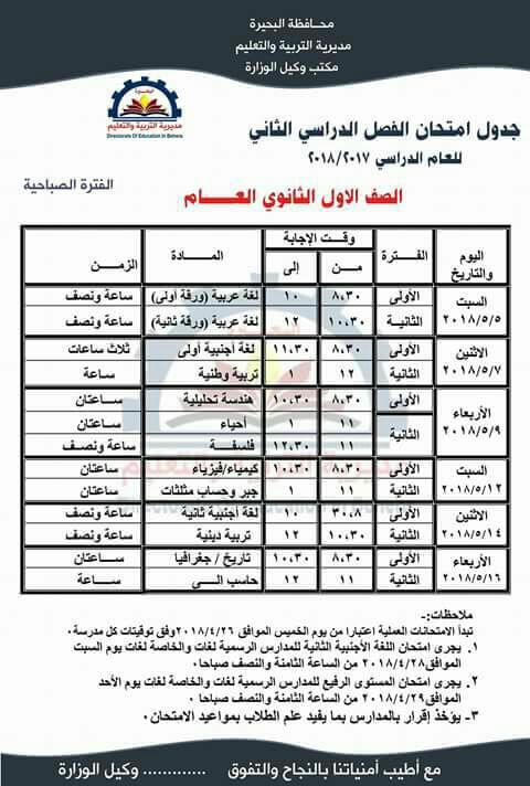 جدول امتحانات الصف الأول الثانوي 2018 الترم الثاني محافظة البحيرة