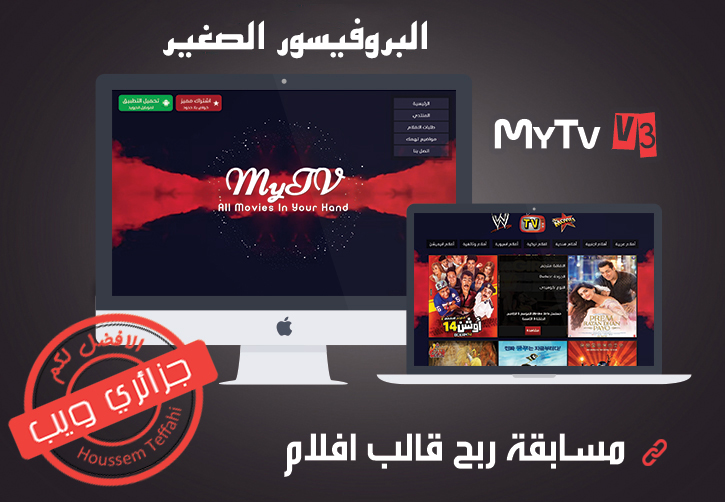 مسابقة ربح قالب افلام MyTv النسخة v3 [أنتهت]