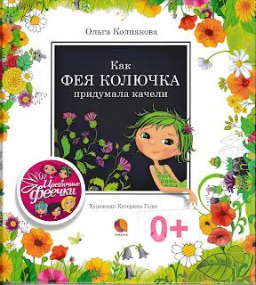 """Ольга Колпакова """"Как фея Колючка придумала качели"""""""