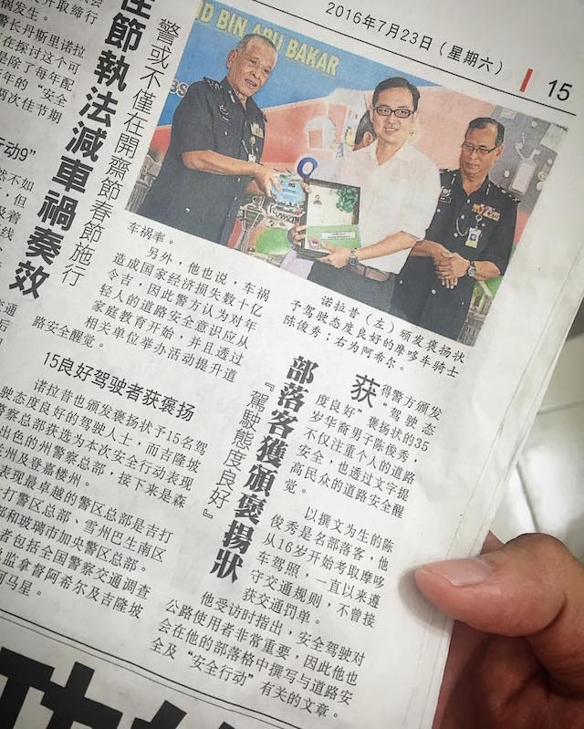 I even got a short mention in our local Chinese newspaper that same week