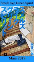 http://blog.mangaconseil.com/2018/12/a-paraitre-bl-smell-like-green-spirit.html
