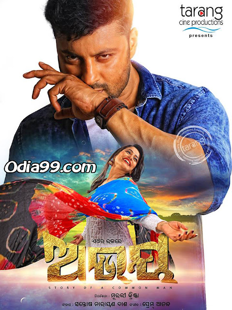 Bajrangi Odia Movie Song Mp3 2017 — TTCT