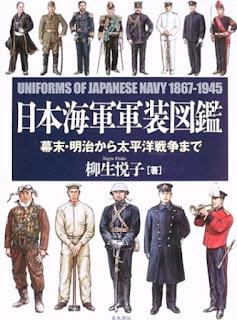日本海軍軍装図鑑1867-1945