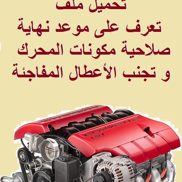 تحميل تسعة كتب خاصة بكهرباء السيارات Pdf مدونة الالكتروميكنيك