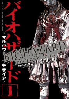 โหลดอ่านการ์ตูน Biohazard วิกฤตโรงเรียนนรก PDF