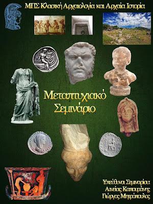 3ο ΜΠΣ Κλασικής Αρχαιολογίας και Αρχαίας Ιστορίας ΕΚΠΑ