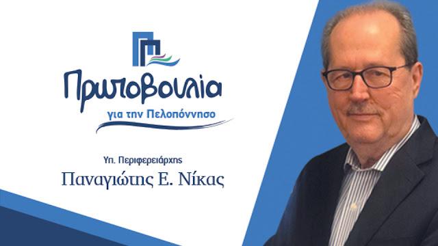 """Το ψηφοδέλτιο της """"Πρωτοβουλίας για την Πελοπόννησο"""" του Παναγιώτη Νίκα"""