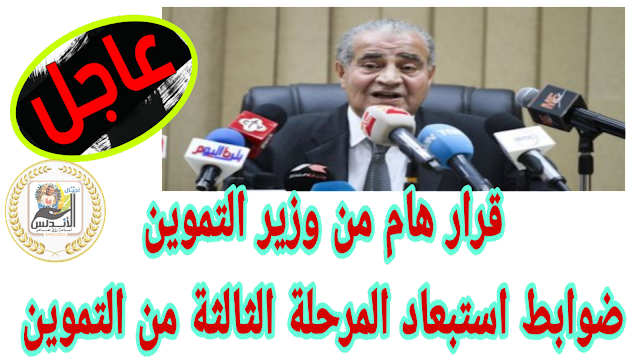 عاجل قرار هام من وزير التموين عن مراحل استبعاد الغير مستحق من التموين