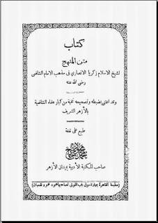 Download Matan Minhaj al-Thullab
