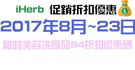 iHerb 2017年8美容化妝洗護品優惠促銷折扣Coupon