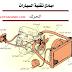 تحميل كتاب مبادئ محركات السيارات pdf Principles of automotive engines