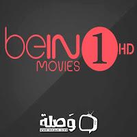 قناة bein movies 1 بث مباشر