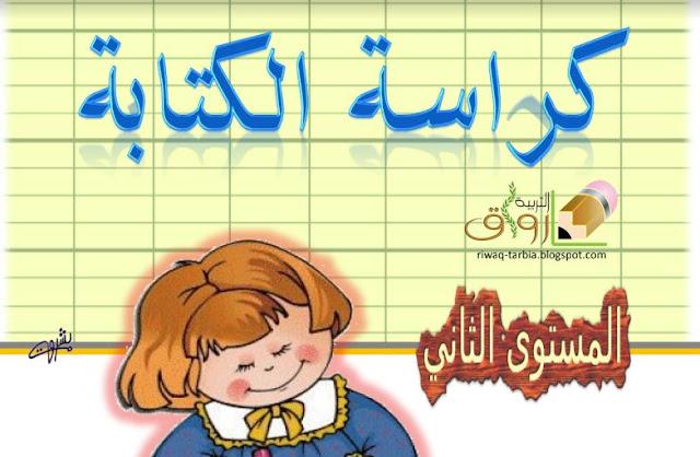 دفتر الكتابة للمستوى الثاني وفق مرجع مرشدي في اللغة العربية.pdf