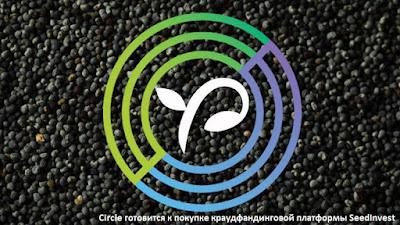 Circle готовится к покупке краудфандинговой платформы SeedInvest