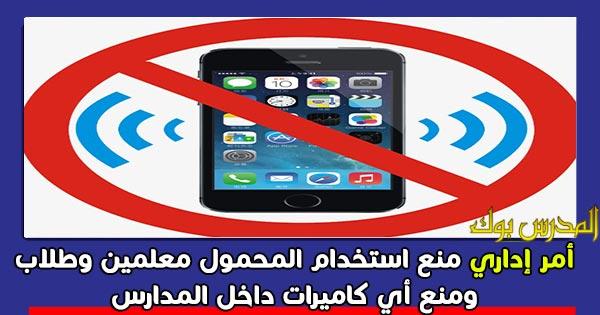 أمر إداري للمعلمين والطلاب بمنع استخدام الهاتف المحمول وأدوات التصوير داخل المدارس