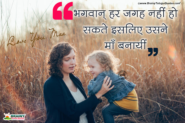 Mother Day Quotes in Hindi, Maa ShayariHindi Shayari,Maa ki Mamta Heart Touching Shayari on Mother,Maa Shayari, Mothers Day Shayari, Mother Day Quotes In Hindi,Best Mothers Day Shayari In Hindi, touching Happy Mothers Day Sms in English & Hindi both, beautiful Heart Touching Happy Mothers Day Shayari,Best Maa Shayari in Hindi and English Font,Maa Shayari